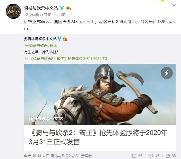 骑马与砍杀2霸主售价是多少 骑砍2中国区售价一览