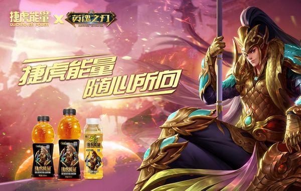 《英魂之刃》携手捷虎能量饮料 邀你上分超神