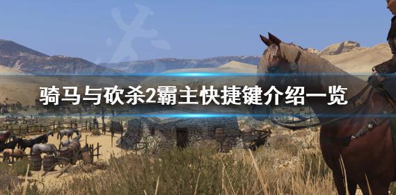 骑马与砍杀2快捷键有哪些 骑马与砍杀2快捷键一览