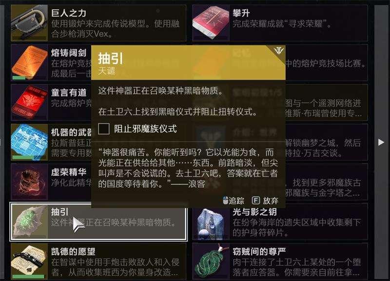 """《命运2》最受喜爱的收藏品之异域武器""""遗言""""获取介绍"""
