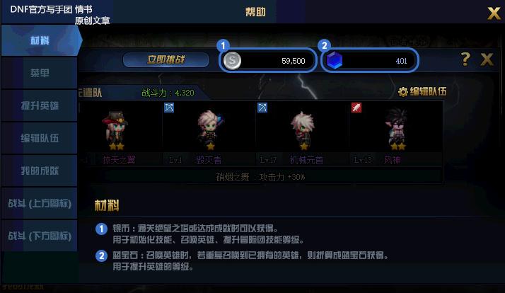 DNF绝望之塔机制冒险攻略 助你速通小游戏