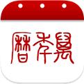 万年历2020官网下载
