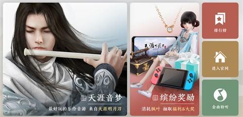 《天涯明月刀》愚人节爆料揭真伪 音游小程序今年上线