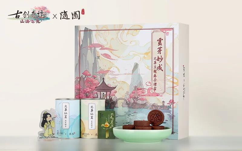 春意浅尝,《古剑奇谭OL》太华主题茶酒礼盒上线