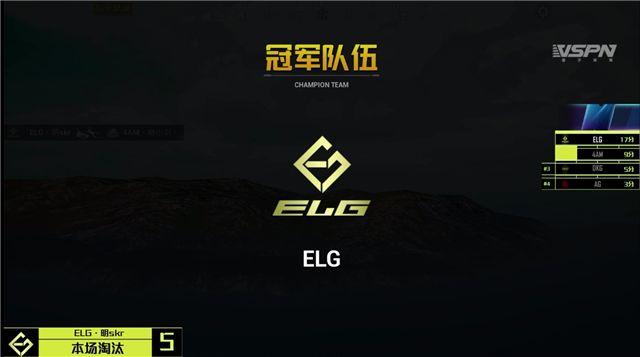 PEL第三周第二日:虎牙大军旗开得胜,ELG率队成功霸榜
