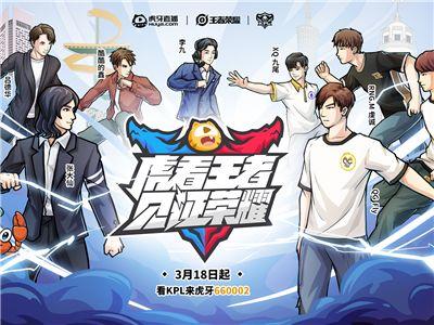 虎牙KPL:25分鐘的絕對王者,重慶QGhappy鏖戰五局驚險拿下兩連勝
