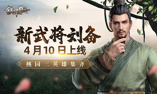 《鐵甲雄兵》新武將劉備4.10上線  桃園三英雄集齊