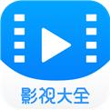 免费影视大全2019官网下载