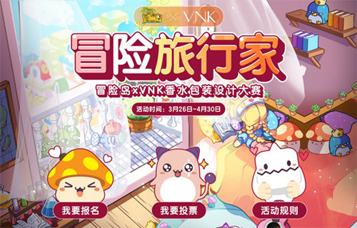 冒險旅行家啟程~《冒險島》xVNK香水包裝設計大賽打響!