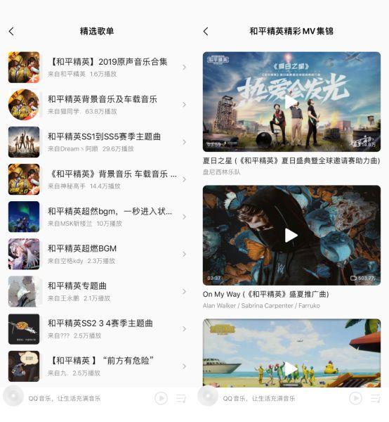 和平精英玩家在此集结,QQ音乐专属音乐专区上线