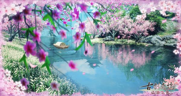 春日賞好景,竟引出《古劍奇譚OL》四月神秘絕美外觀