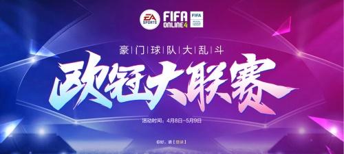FIFAOnline 4【歐冠大聯賽】豪門亂斗,領海量好禮!