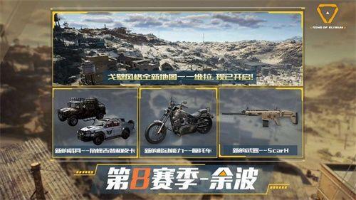 """""""余波""""肆虐 勇闯""""维拉""""!《无限法则》S8赛季今日上线"""