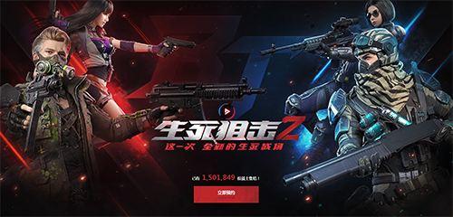 《生死狙击2》预约破150万!你还不知道这款国产射击新作?
