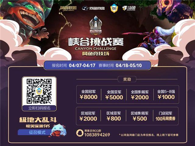 全员大乱斗!网鱼竞技场×英雄联盟峡谷挑战赛开放报名