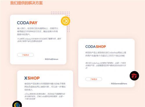 Adjust、Coda Payments将于2020 ChinaJoy BTOB展区精彩亮相!