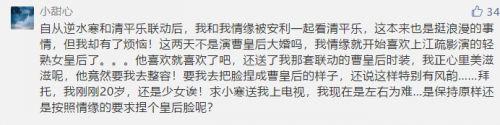 《逆水寒》玩家误会《清平乐》联动:守着电视等王凯下副本