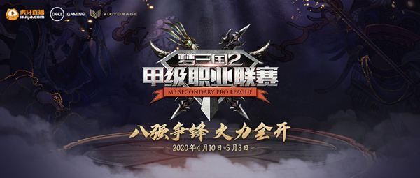 《梦三国2》MSPL夏季常规赛激战正酣 神迹领跑积分榜