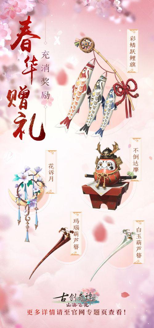 """《古剑奇谭OL》新秘境""""鏖战神水乡""""开启,全新首领登台亮相"""