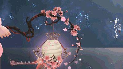 全新特效挂饰,首个门派节日,《古剑奇谭OL》四月主题月开启