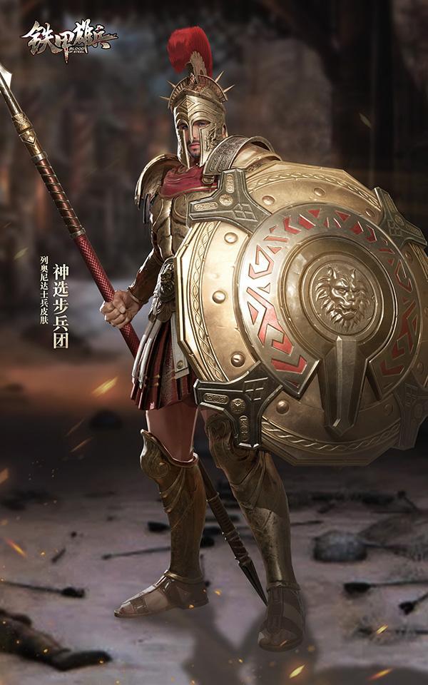 《铁甲雄兵》战票新赛季今日更新  两款军团外观重磅上线