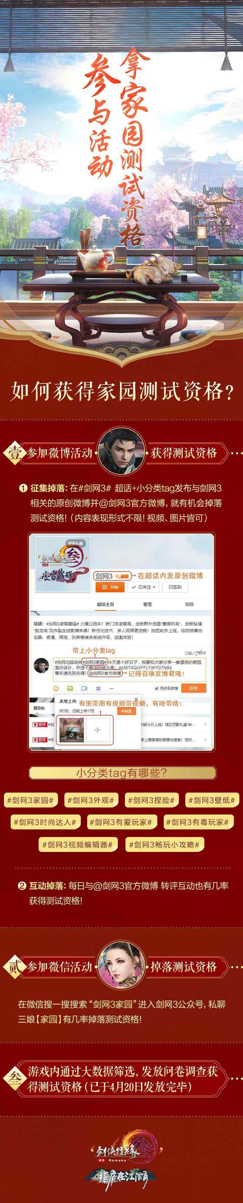 结庐在江湖 《剑网3》年度资料片震撼公布