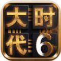 三国大时代6手游免费版