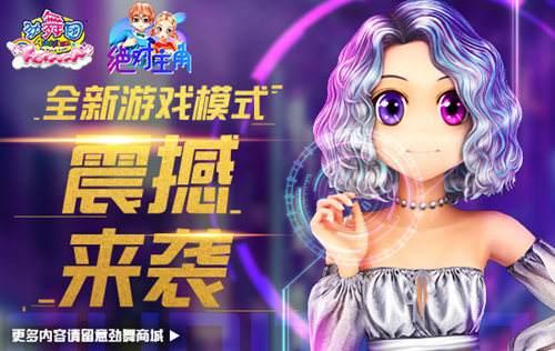 """《劲舞团》4月""""绝对主角""""版本新增双手模式!"""