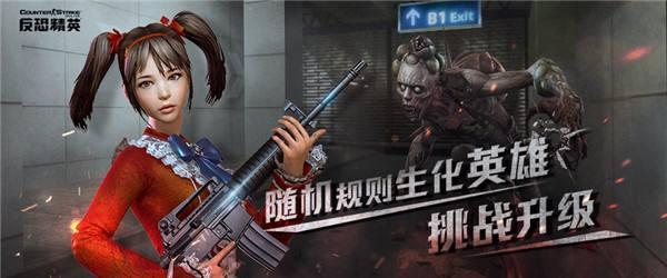 CSOL虎王天龙3倍惊喜 玩随机生化拿永久角色