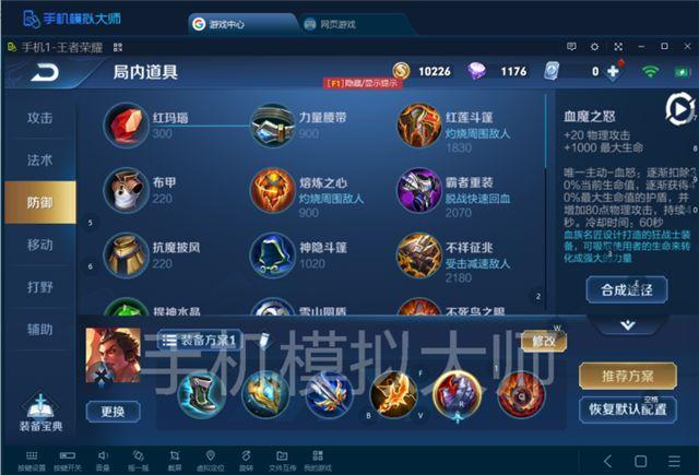 王者荣耀新赛季吕布配血魔让对手自闭及手机模拟大师电脑运行攻略