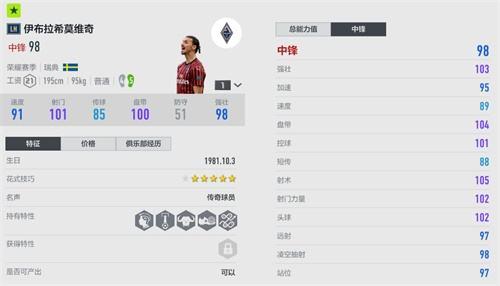 FIFA Online 4【街球开启】街球VOLTA 为街球集合