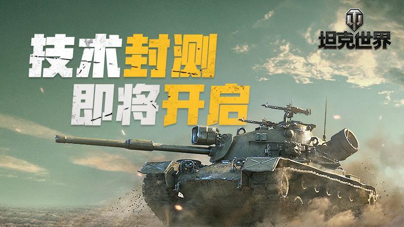 全球版本同步《坦克世界》技术封测即将开启