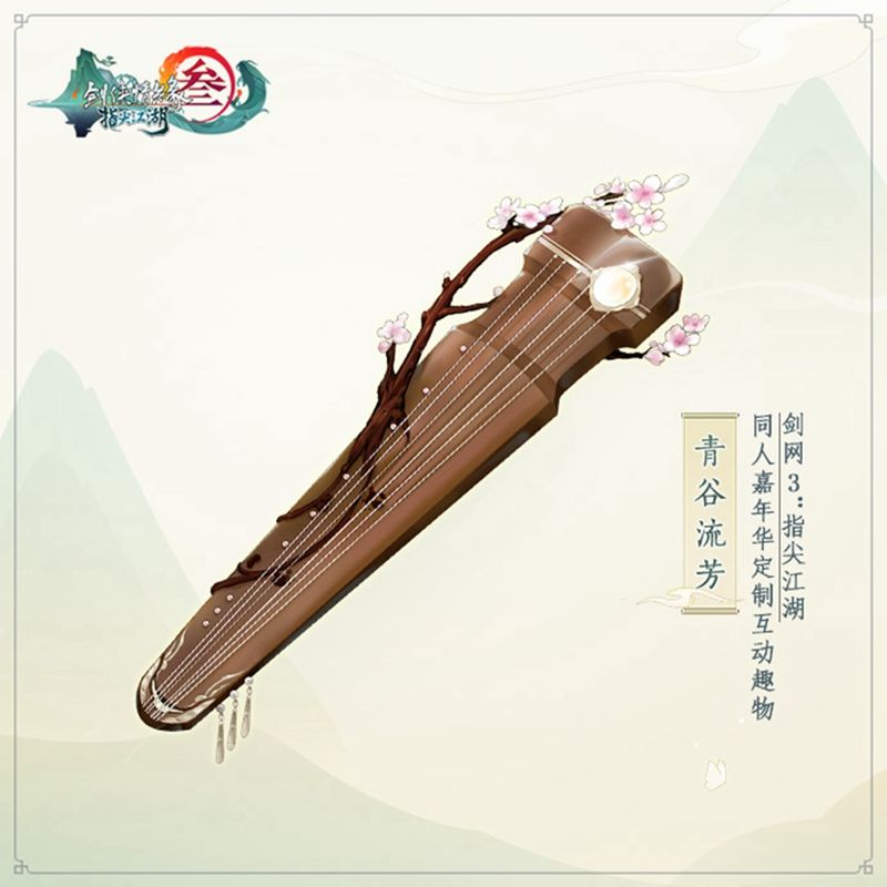 COS大赛今日开赛  《剑网3》十一周年同人嘉年华启动
