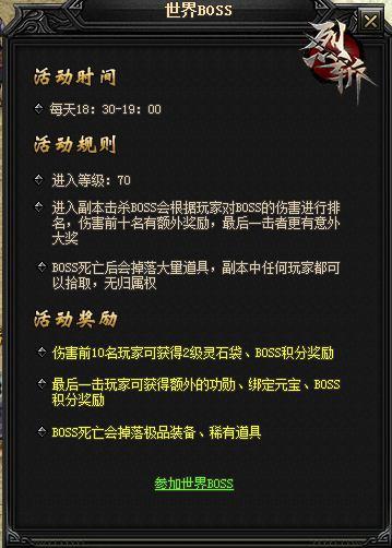 世界级挑战 37《烈斩》噩梦级BOSS登场