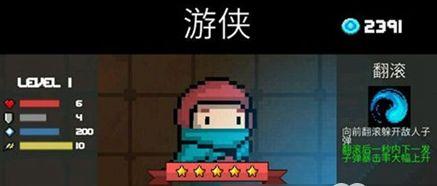 元气骑士游侠怎么玩 游侠操作方法介绍