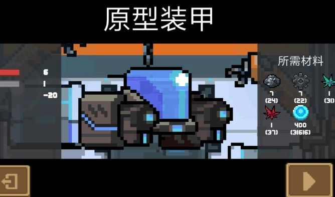 元气骑士机甲有哪些 机甲种类介绍及效果一览
