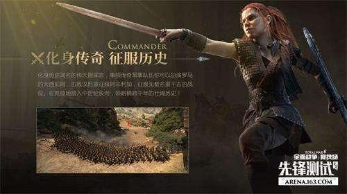 《全面战争:竞技场》先锋二测 游戏预下载开启