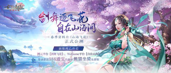 《古剑奇谭OL》联动版本音乐集六大平台首发