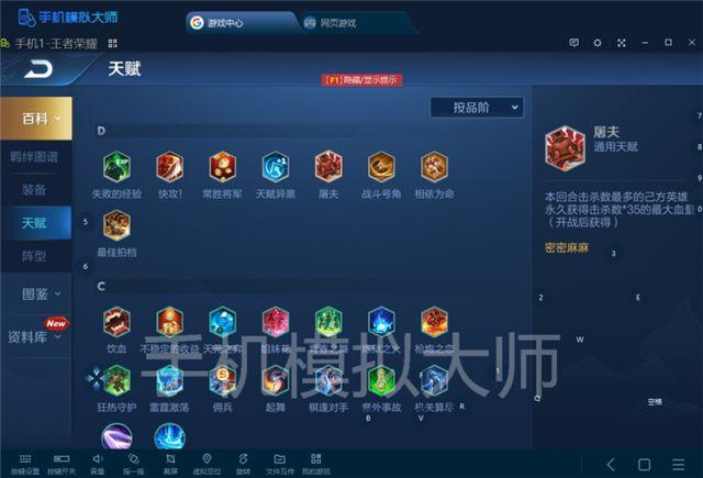 王者荣耀王者模拟战四个被改天赋分析及手机模拟大师电脑运行攻略