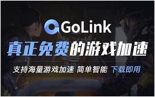 使命召唤:战区怎样获得高分?Golink加速器为您带来刷分技巧
