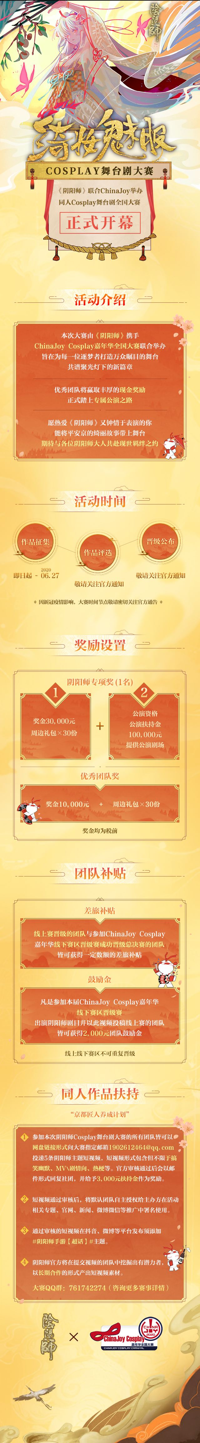 CJCosplay嘉年华携手《阴阳师》绮妆魅影Cosplay舞台剧全国大赛正式开幕!