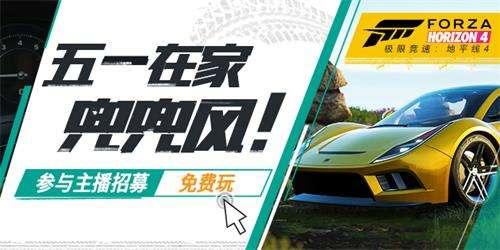 《极限竞速:地平线4》五一小长假活动不停歇,法拉利 599 EVO携手春季赛漂移来袭!