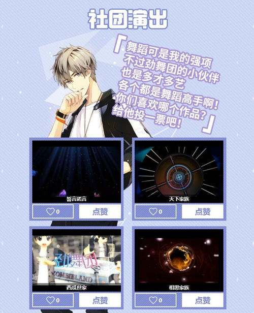 《劲舞团》15周年庆前瞻首部IP漫画即将登场!