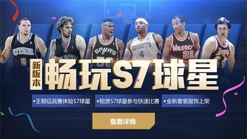NBA2KOL2 S7球星上线 不到1块钱可玩半天