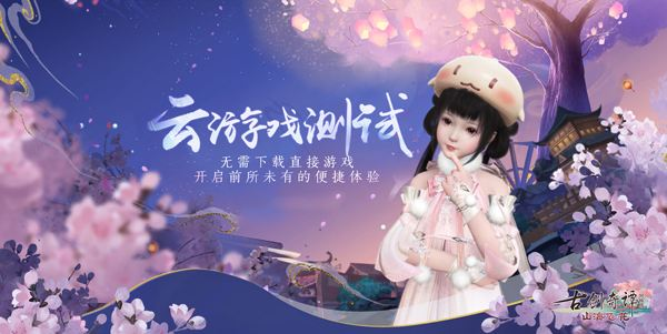"""《古剑奇谭OL》云游戏WeGame开测了!限时有奖快来尝""""仙"""""""