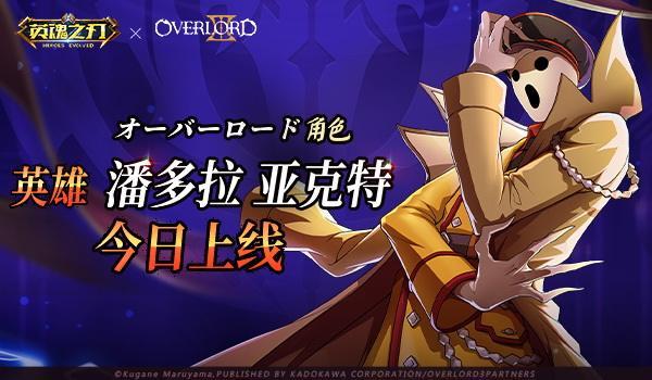 《英魂之刃》×《OVERLORD》联动英雄潘多拉 亚克特今日上线!