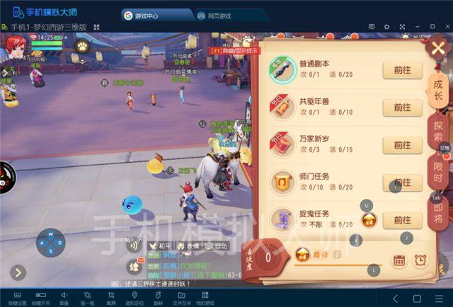 梦幻西游三维版平民玩家赚金币方式大全及手机模拟大师电脑运行攻略