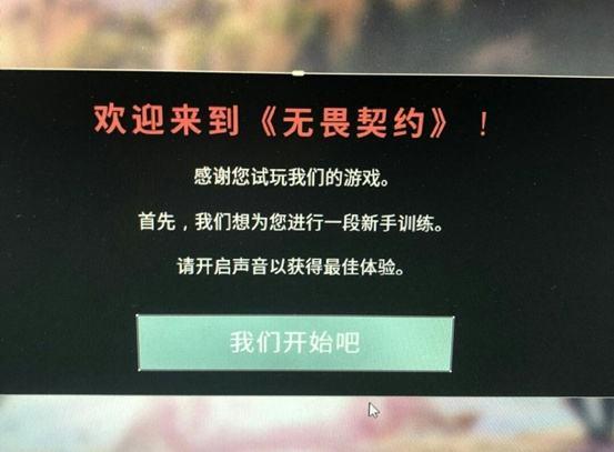 《VALORANT》中文名定《无畏契约》,用迅游加速抢先开启外服内测体验