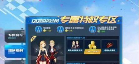 QQ飞车手游贵族等级价格表 详细价格介绍
