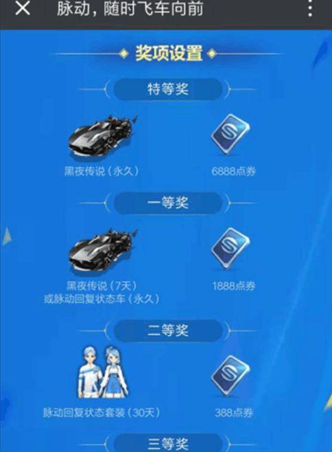QQ飞车手游黑夜传说怎么获得 黑夜传说获取方法一览